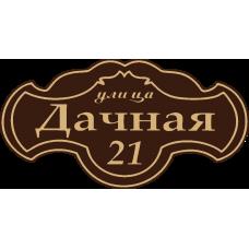 Аншлаг (Табличка с названием улицы и номером дома) фигурный 0102001