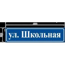 Аншлаг (Табличка с названием улицы) - плоский